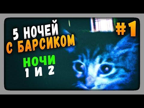 Five Nights at Barsik Прохождение #1 ✅ ПЯТЬ НОЧЕЙ С БАРСИКОМ!