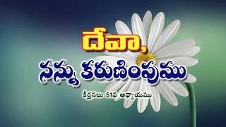 దేవా, నన్ను కరుణించుము | కీర్తనలు 51వ అధ్యాయము | తెలుగు | HOPE Nireekshana TV