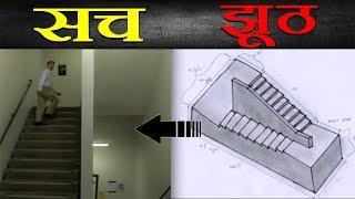 आज जान लो कभी न ख़त्म होने वाली सीढ़ी का सच | Escherian Stairwell Explained | Real Science or FAKE?