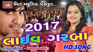 Rumjhum Norta | Kajal Maheriya | Bablu Pansar | Naagji Dhodu | Kajal Maheriya Live Programe 2017