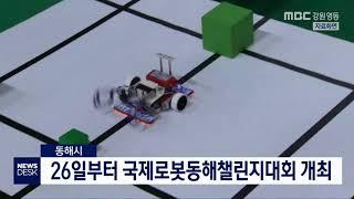 투/26일부터 동해에서 국제로봇챌린지대회 개최