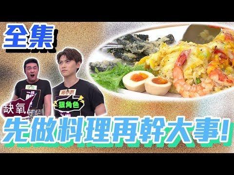 台綜-型男大主廚-20190802 李㼈、邱宇辰一起幹大事前 先來學會怎麼用便利商店食材做創意料理先!