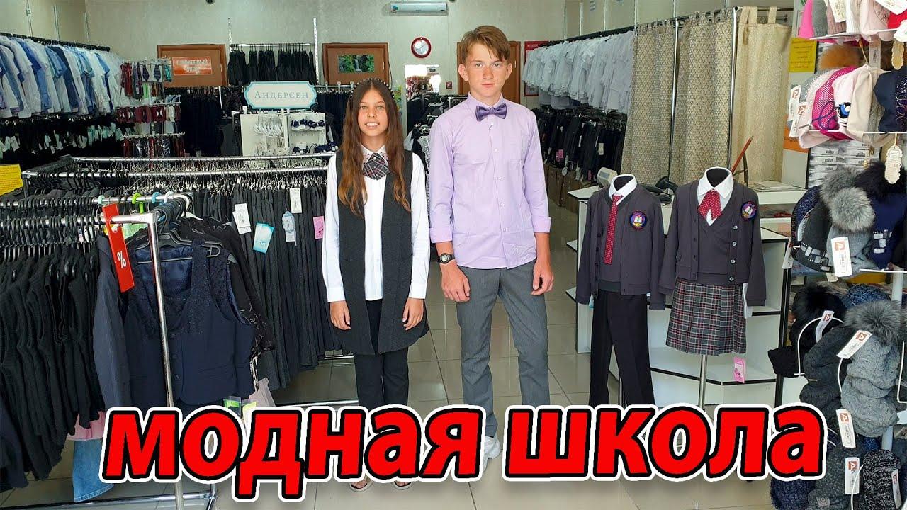 """МАГАЗИН ШКОЛЬНОЙ ОДЕЖДЫ В АНАПЕ - """"Модная Школа"""""""