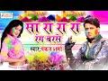 2018 Holi Pankaj Sharma SA RA RA RANG BARSE New Superhit Holi Song mp3