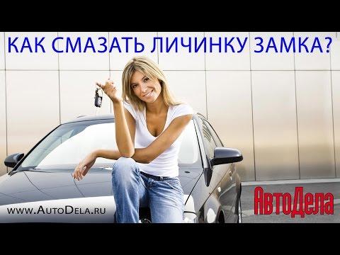 Как смазать личинку замка дверей автомобиля