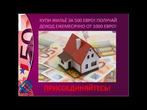 Как купить квартиру в ипотеку в испании