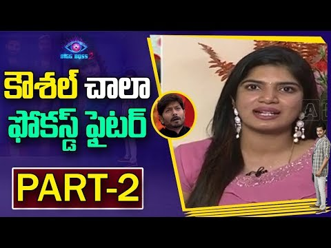 Bigg Boss-2 Telugu Contestant Deepthi Nallamothu about Kaushal | Exclusive Interview | Part 2