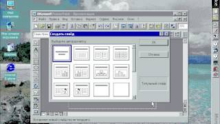 Обзор Office 95 на Windows 2000