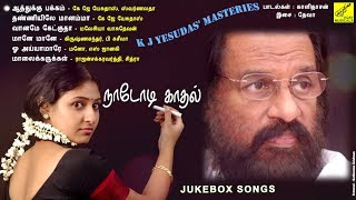 நாடோடி காதல் || NADODI KADHAL - JUKEBOX || PRASANTH, MONIKA || VIJAY MUSICALS