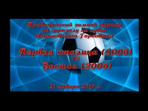 Первая столица (2006) vs Восток (2006) (21-01-2017)