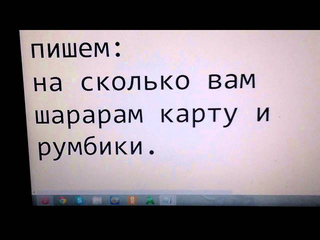 Взлом Шарарама смешинки Румбики! 2014. Как взломать Шарарам через программ