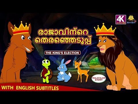 Malayalam Story for Children - രാജാവിന്റെ തെരഞ്ഞെടുപ്പ് | King's Election | Malayalam Fairy Tales thumbnail