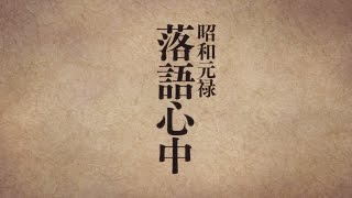 昭和元禄落語心中 第8話