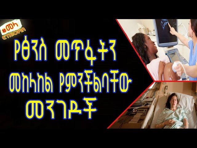 ETHIOPIA  How can Rh Incompatibility be Treated and Prevented