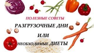 Полезные советы разгрузочные дни или необходимые диеты