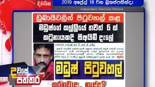 Dawase Paththara - (2019-04-18) | ITN