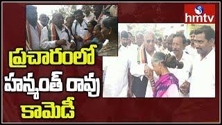 VH Election Campaign | Telangana Elections 2018 | hmtv