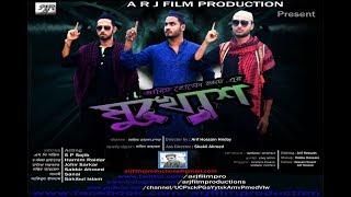 Bangla New Short Film | Mukhos | Directed by Arif Hossain Hridoy