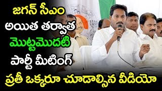 YS Jagan Latest Speech || YCPLP Meeting At Tadepalli