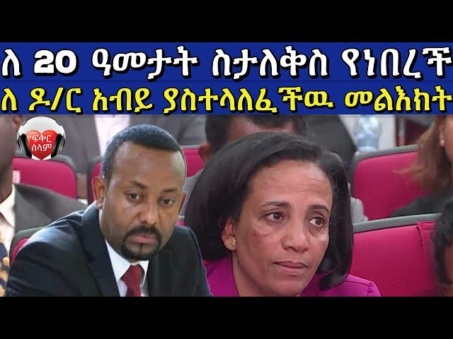 Message to Dr. Abiy Ahmed