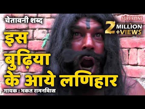 Is Budiya Ka Aye Lenhar - Santo Ke Haryanvi Shabad - Bhakat Ramniwas - Superline Devotional