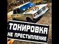 ПОДБОРКА БПАН ТОНИРВКА НЕ ПРЕСТУПЛЕНИЕ mp3