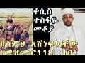 በስምህ አሸነፍኳቸው Part 2 (መዝሙር 118 :10) +++ ቀሲስ ተስፋዬ መቆያ/Kesis Tesfaye Mekoya Part 2