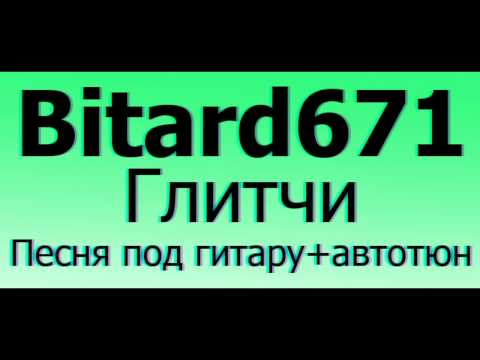 Bitard671 - Глитчи