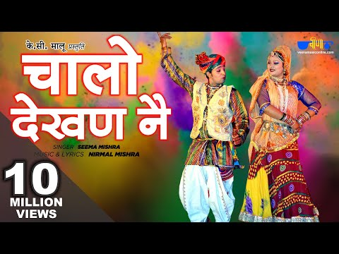 Chalo Dekhan Ne | The Best Holi Videos Of Rajasthan | Amazing Dance & Fantastic Music video