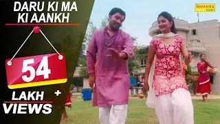 Daru Ki Maa Ki Aankh Sapna Chaudhary Vickky Kajla Raju Punjabi Haryanvi Bhole Bhajan