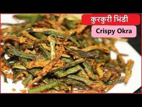 ढाबे जैसी कुरकुरी भिंडी बनाएं घर पर | Crispy Okra Fry Recipe | Kurkuri Bhindi Recipe