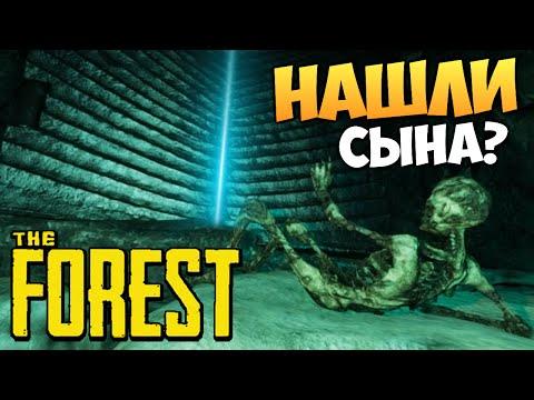 The Forest - Секретная Локация. Нашли Сына?  (v0.17)