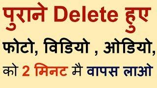 पुराने delete हुए फ़ोटो, वीडियो, या अपने डेटा को Recover करो  || HINDI ||