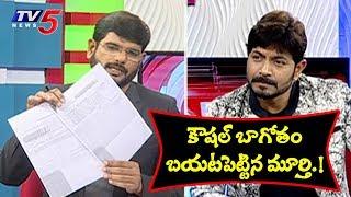 లైవ్లో కౌశల్ బాగోతం బయటపెట్టిన టివీ5 మూర్తి..! | TV5 Murthy Leaks Kaushal Bogus Secrets