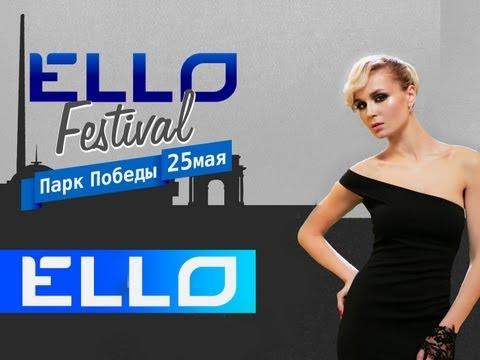 Полина Гагарина - Спектакль окончен (Ello Festival)