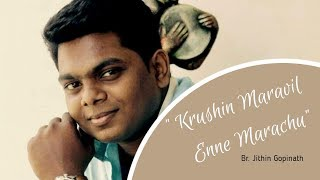 Krushin Maravil | Br.Jithin Gopinath Adoor with his marvellous new touching song