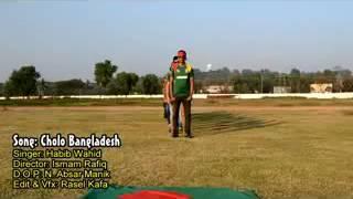 icc world cup them song  চলো বাংলাদেশ full HD Directed by ismam Rafiq