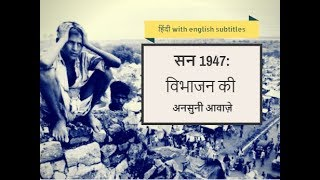 Partition of India - Pakistan in 1947   1947: Unheard voices of partition  With English subtitles