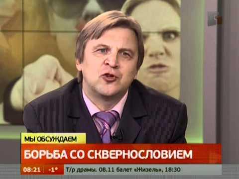 Интервью. Вся правда о русском мате