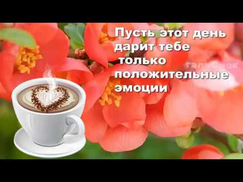 Желаю тебе я хорошего дня!Счастья,любви и здоровья