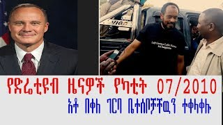 ETHIOPIA -  የድሬቲዩብ ዜናዎች የካቲት 07/2010 - DireTube News