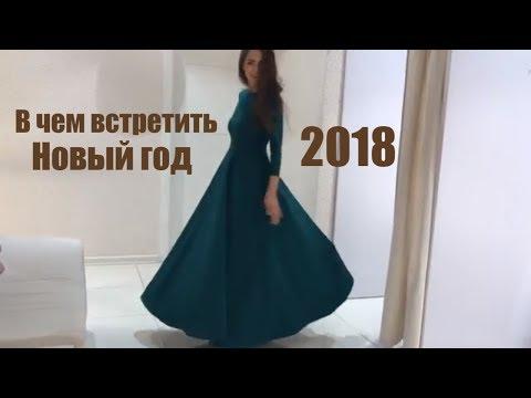 10 нарядов на Новый год 2018\Варианты платьев на праздники. Жизнь мама которая девушка.