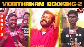 Thala Viswsam Ticket Bookings Part 2 | Ajithkumar | Siva | Nayanthara | Sathya Jothi Films