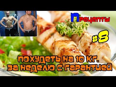 Простые рецепты: Как похудеть на 10 кг. за неделю с гарантией (выпуск#8)