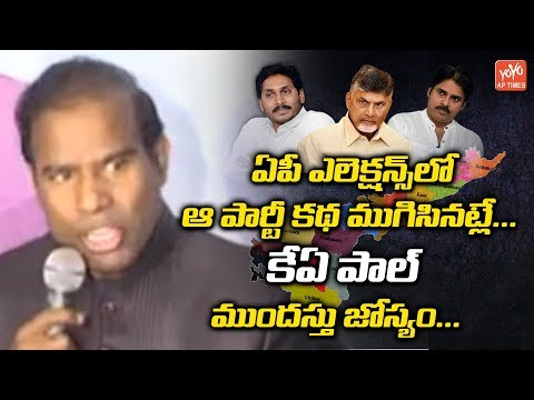 KA Paul About AP Elections 2019 Survey | Chandrababu | YS Jagan | Pawan Kalyan | KCR | YOYO AP Times