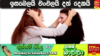 Upset Songs By Tarsan Bappa