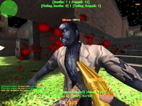 обзор зомби сервера в cs 1.6 #96