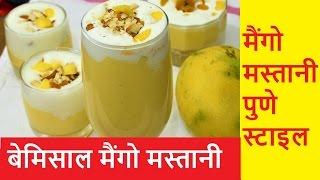 मैंगो मस्तानी-Mango Mastani Recipe-Mango Shake Mastani Style-Mango Milk Shake Mastani -Aaam Mastani