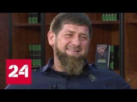 Кадыров: на меня смотрели в бинокль - с бородой, плохо говорит по-русски, вчерашний воин - Россия 24