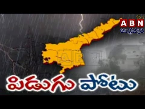 14 Slays As 41025 Bolts Of Lightning Strike Andhra Pradesh | ABN Telugu